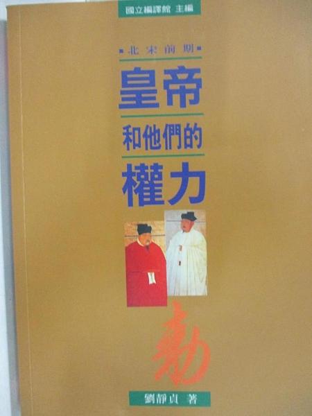 【書寶二手書T1/地理_BXP】北宋前期-皇帝和他們的權力_劉靜貞