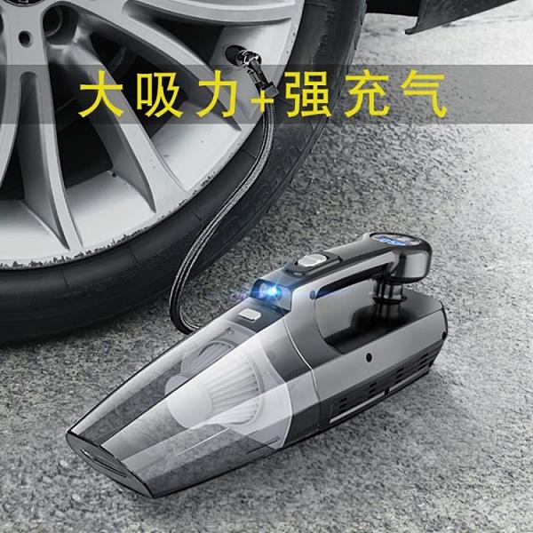 車載吸塵器充氣泵汽車用無線充電車內家兩用強力專用大功率四合一 【夏日新品】