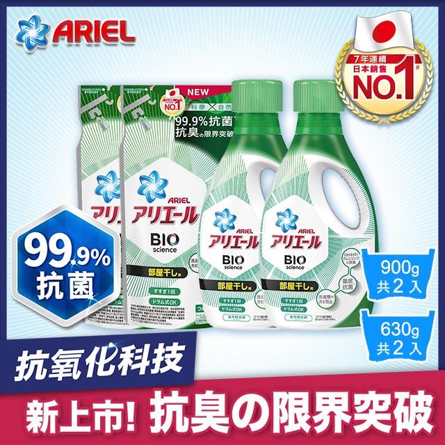 【日本ARIEL】新升級超濃縮深層抗菌除臭洗衣精2+2超值組(900gx2瓶+630gx2包)(室內晾衣型)