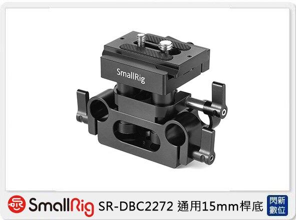 【滿3000現折300+點數10倍回饋】Smallrig 通用15mm桿底座(公司貨)