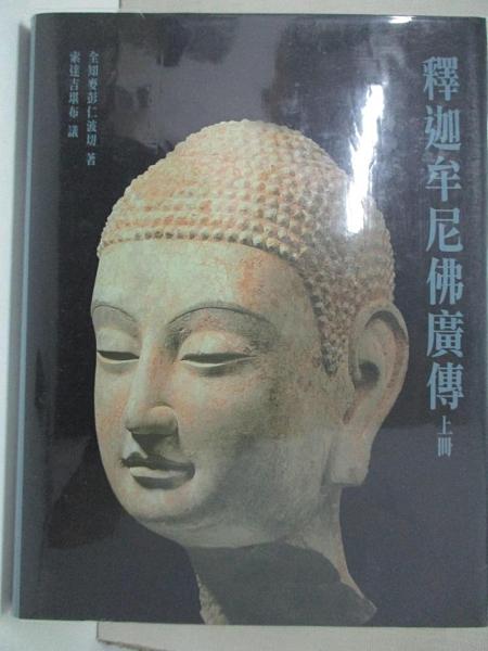 【書寶二手書T1/宗教_EBP】釋迦牟尼佛廣傳(上)_麥彭仁波切,  索達吉堪布