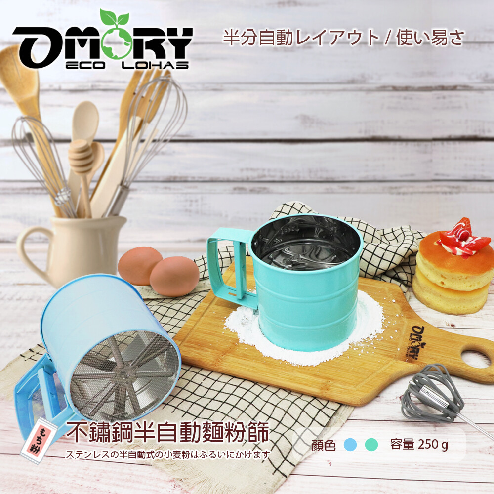 omory不鏽鋼半自動麵粉篩-2色任選