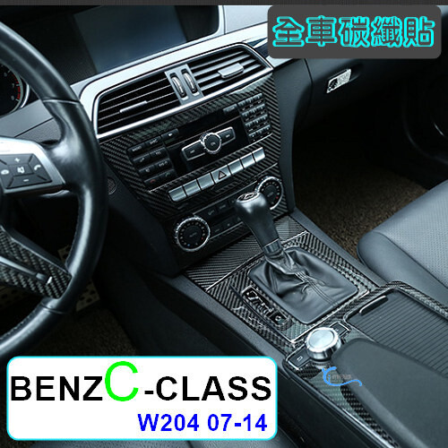 benz c系列 碳纖貼 w204 07-14年 c180 c200 c220 c300