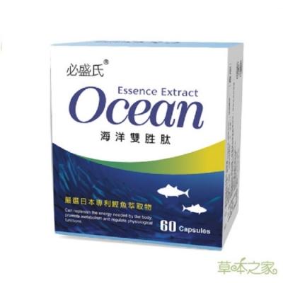 草本之家-鰹魚海洋雙胜肽 60粒X1盒