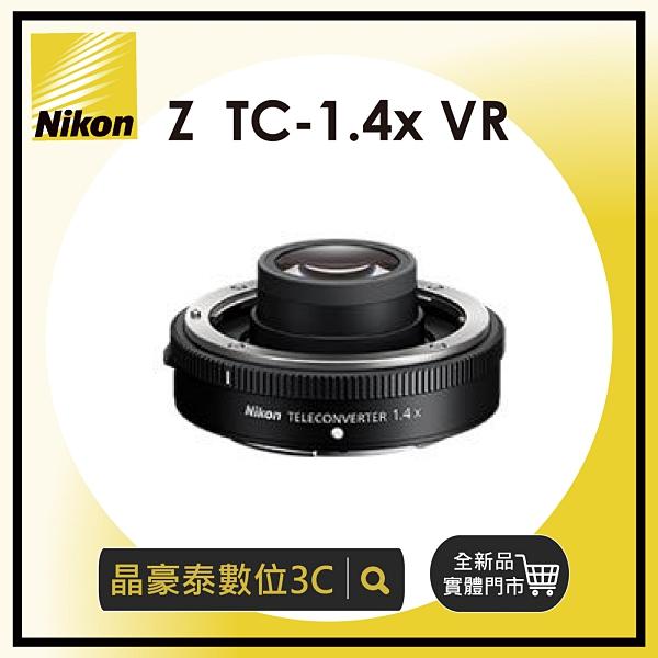 尼康 NIKON Z TELECONVERTER TC-1.4x 增距鏡 (公司貨) TC 1.4X Z系列用 高雄晶豪泰
