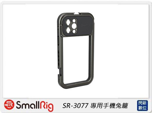 【銀行刷卡金+樂天點數回饋】Smallrig 專用手機兔籠 適用於IPHONE 12 PRO MAX(公司貨)