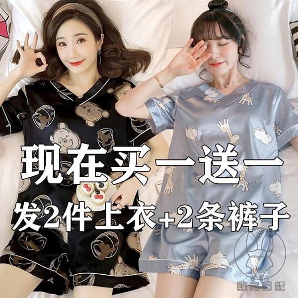 2套 冰絲睡衣女短袖兩件裝夏仿真絲薄款可愛甜美學生休閒家居服【貼身日記】