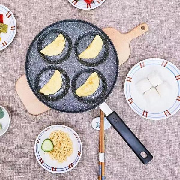 煎雞蛋鍋 麥飯石蛋餃鍋不沾平底鍋家用四孔七孔煎蛋早餐平底煎鍋蛋餃模具