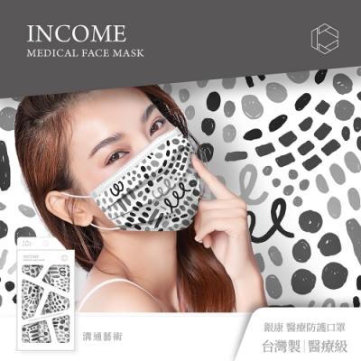 銀康生醫 台灣製醫療防護口罩(10枚入)-溝通藝術
