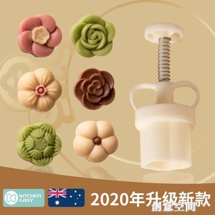 澳洲KE月餅模型印具流心冰皮綠豆糕模具中國風烘焙家用手壓式磨具
