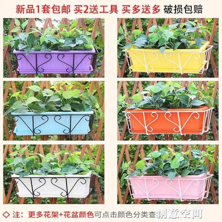 長方形花盆掛架陽臺掛式鐵藝窗戶懸掛欄桿草莓多肉種菜盆送托盤NMS