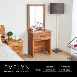 伊芙琳現代風2尺鏡台組(不含椅)-4色梧桐色