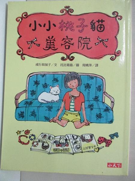 【書寶二手書T1/兒童文學_B4B】小小桃子貓美容院_周姚萍, 成行和加子
