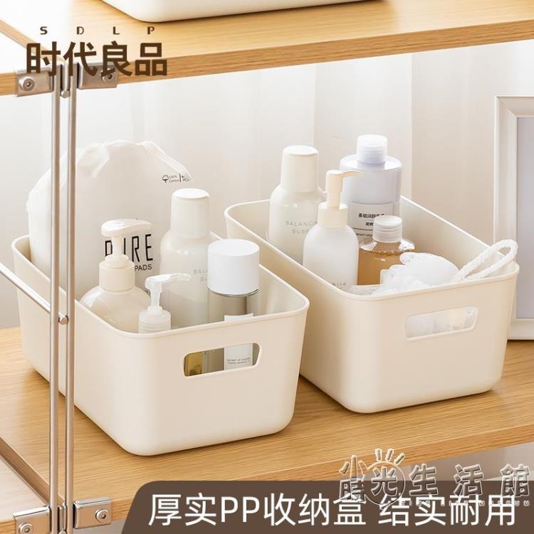 宿舍化妝品收納盒籃桌面塑料置物收納筐防塵架學生ins雜物家用