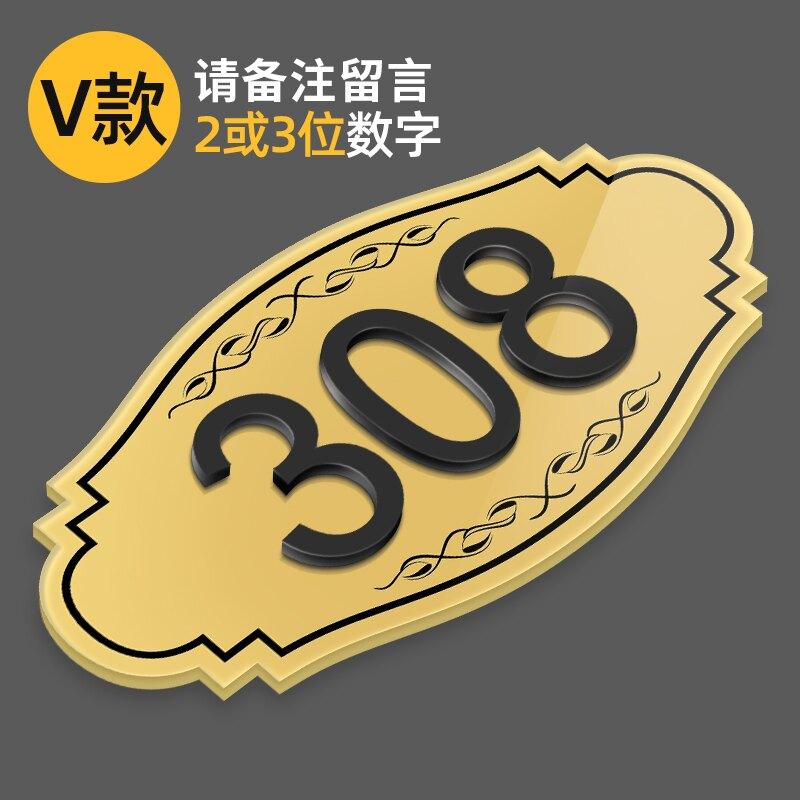 門牌 壓克力門牌定製號碼牌家用酒店房間樓層指示牌掛牌飯店高檔創意『XY18928』