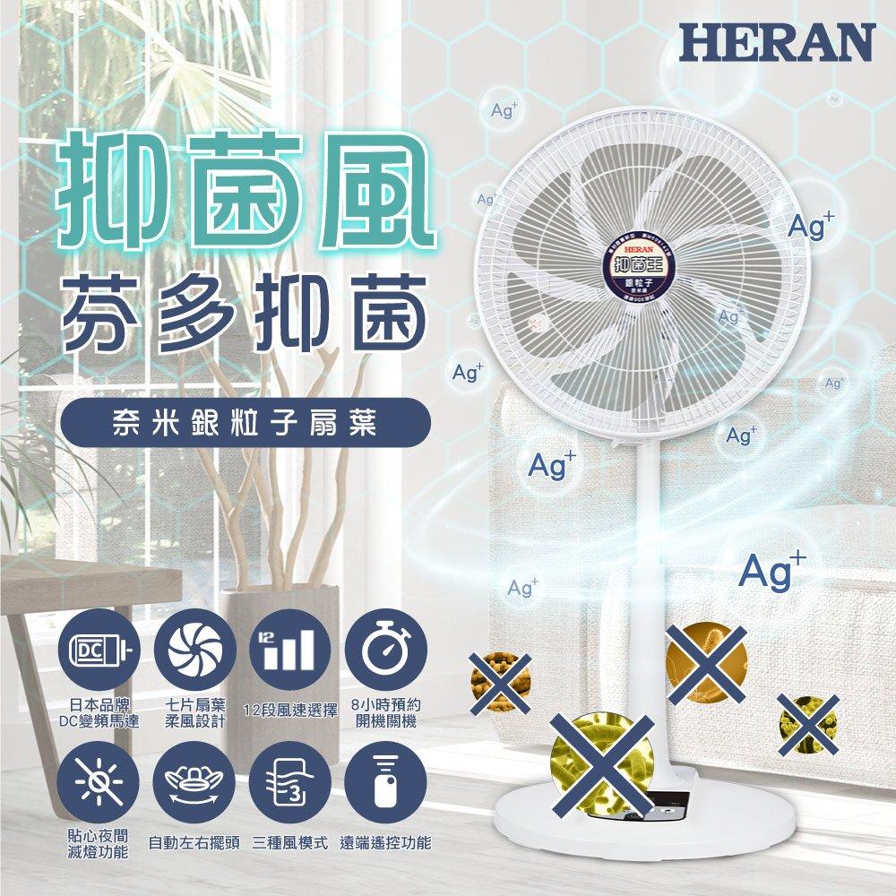HERAN 禾聯 14吋 12段速奈米銀抑菌DC直流電風扇 HDF-14AH73G