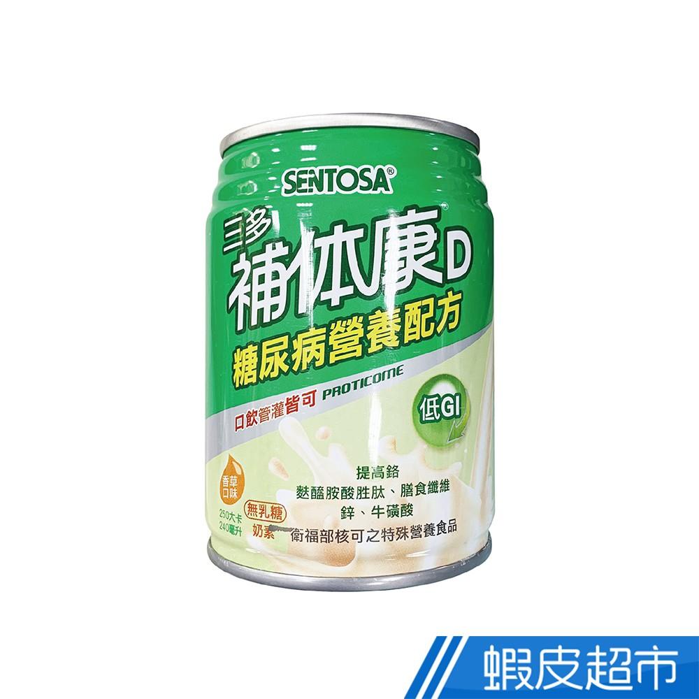 三多 補体康D 糖尿病營養配方240mlx24入/箱 補體康D 穩定營養配方 低GI 香草口味 奶素 蝦皮直送 現貨
