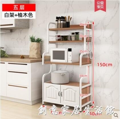 廚房大置物架加長多層落地多功能米面電器儲物微波爐烤箱收納櫥櫃
