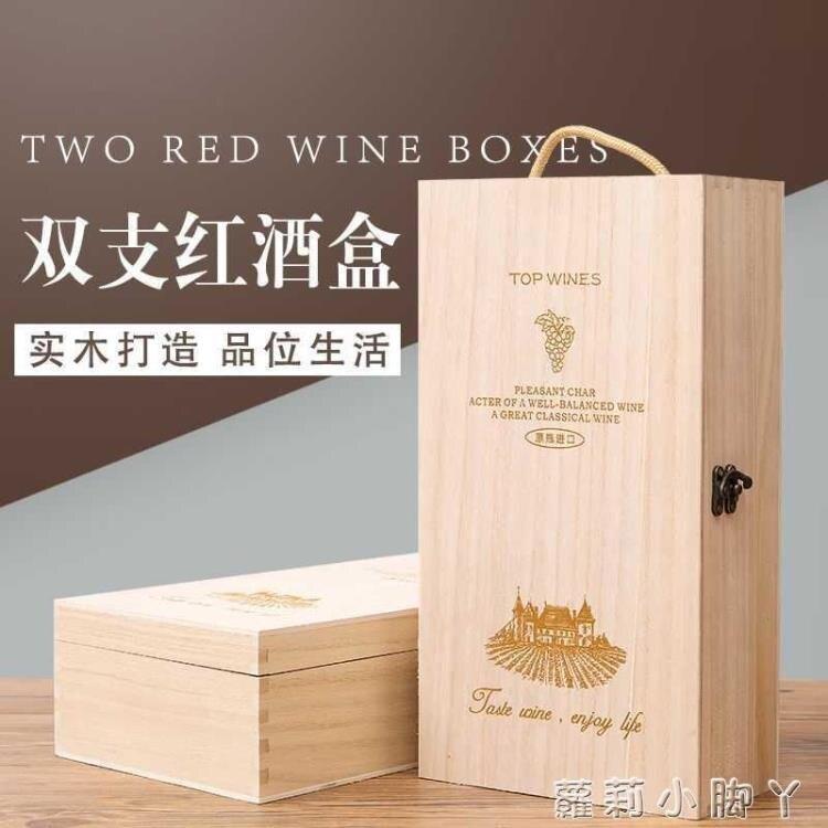 雙支紅酒盒木盒子葡萄酒禮盒實木質木制通用紅酒箱木箱包裝盒定做NMS