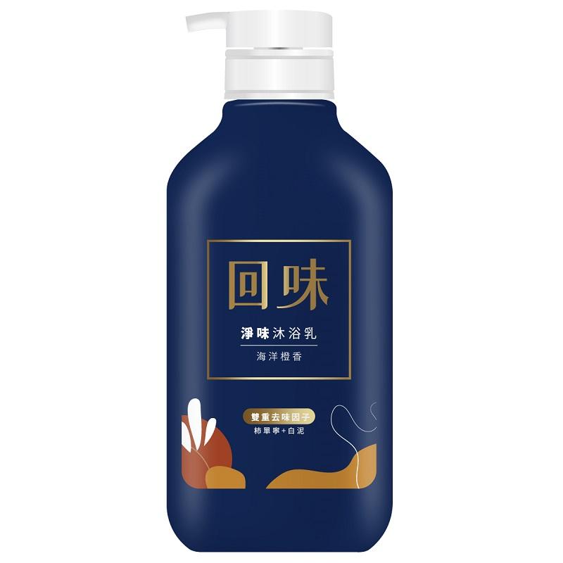 回味淨味沐浴乳(海洋橙香)