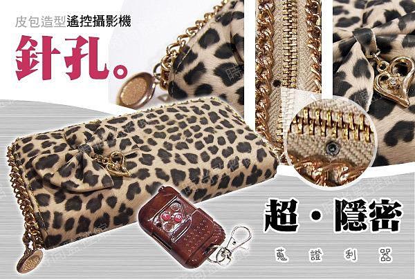 『時尚監控館』豹紋皮包造型遙控針孔攝影機 4G 手提包/手拿包/公事包/長夾 錄影