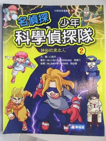 【書寶二手書T1/少年童書_EA4】名偵探少年科學偵探隊2_C3創作