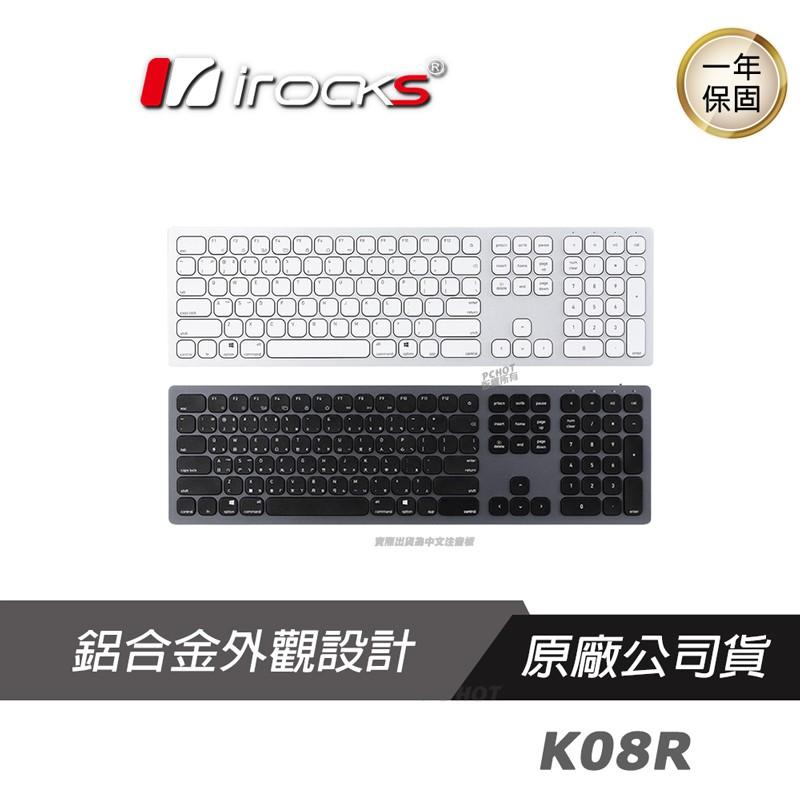 iRocks 艾芮克 K08R 雙剪刀腳 藍芽無線電競鍵盤/銀白/灰/2.4GHz無線傳輸/i-Rocks/PCHot
