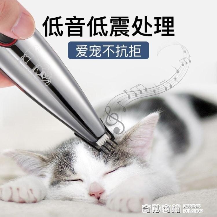 日威寵物剃腳毛器電動推子靜音泰迪剪毛修腳神器狗貓咪剃毛電推剪