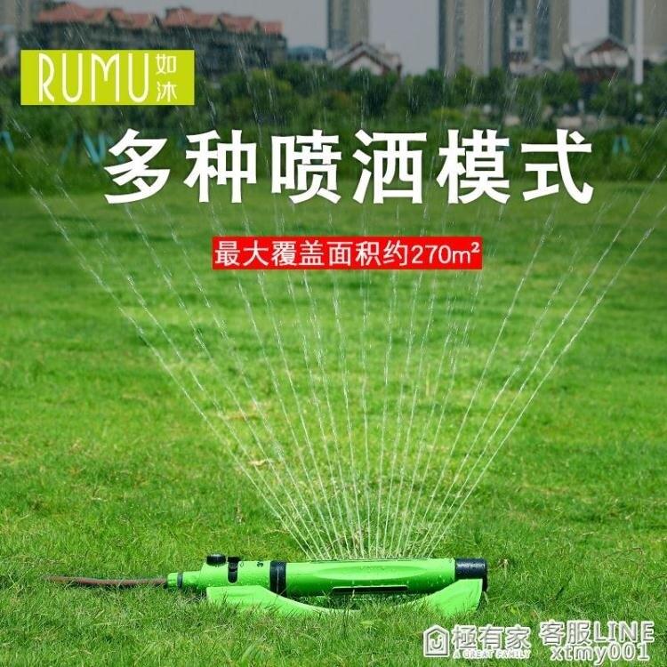 如沐自動噴水器灑水器屋頂降溫澆水噴淋花園灑水旋轉噴頭草坪灌溉