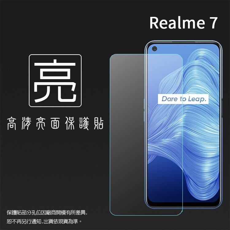 亮面螢幕保護貼 Realme realme 7 5G RMX2111 保護貼 軟性 高清 亮貼 亮面貼 保護膜 手機膜