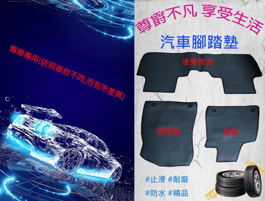 專屬汽車踏墊(全車耐磨款一組3件式)~裕隆/nissan