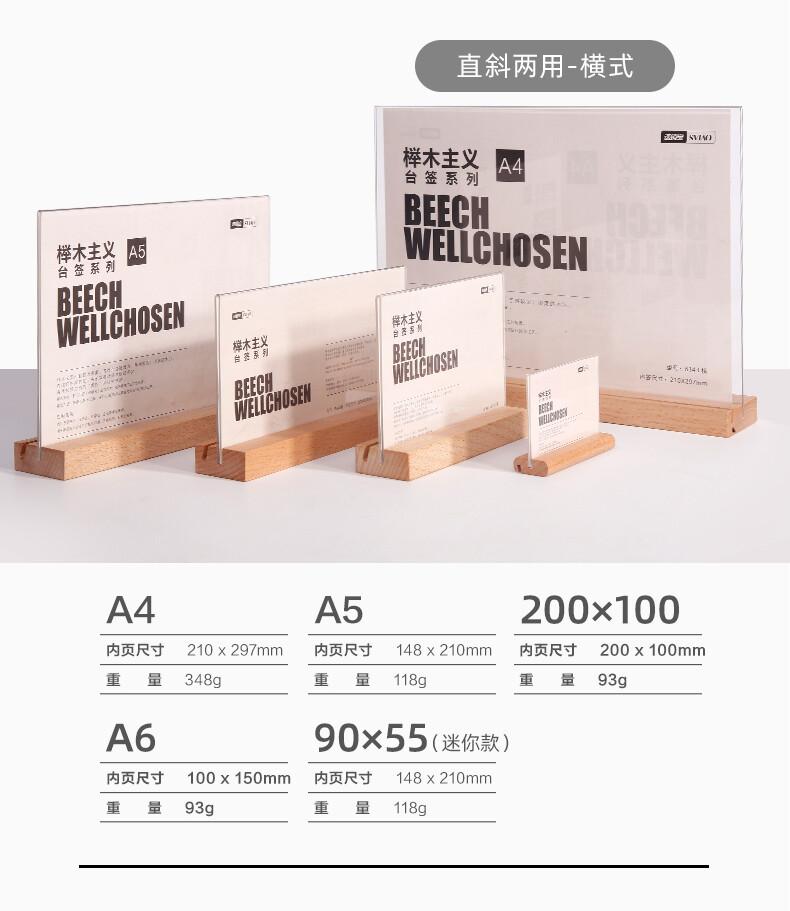 2021新款 橫款a6原木 lt型兩用款 雙面展示牌 a4 壓克力桌牌 餐廳 餐牌