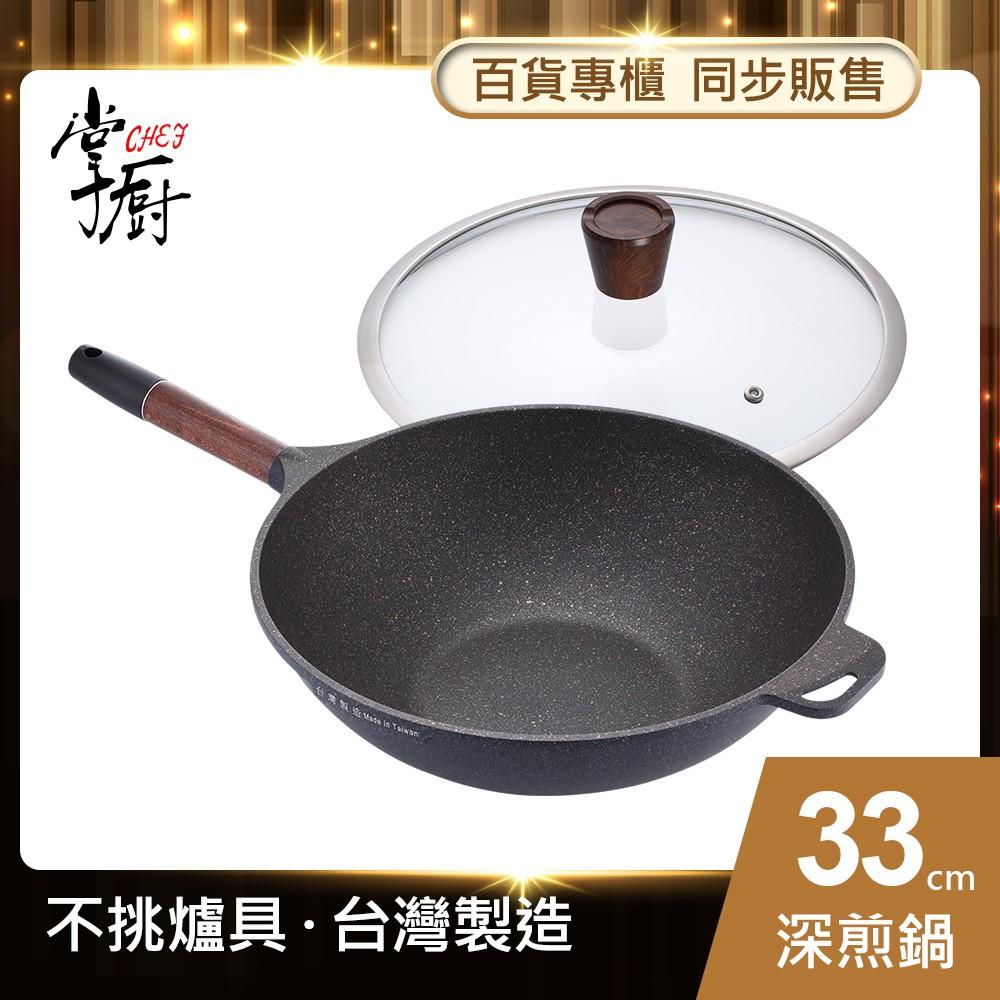 【掌廚】不沾鍋-木柄輕量深煎鍋-33CM