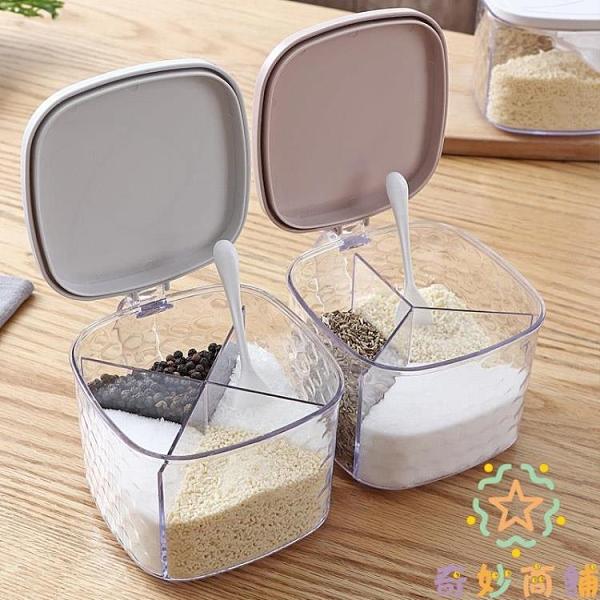 家用塑料調味盒鹽胡椒粉調料罐子佐料盒廚房分格調料盒【奇妙商舖】