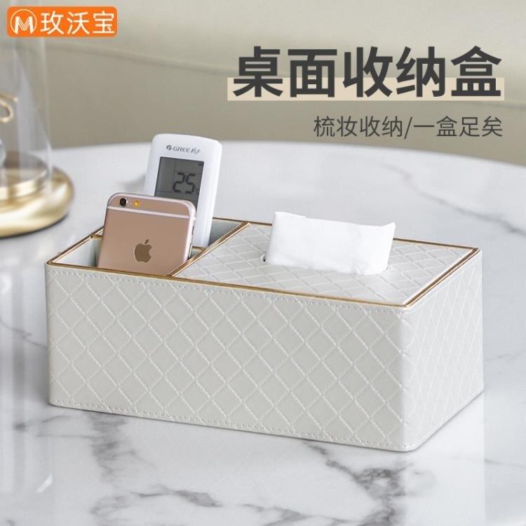 多功能紙巾盒抽紙家用客廳創意北歐ins網紅茶幾遙控器收納輕奢風