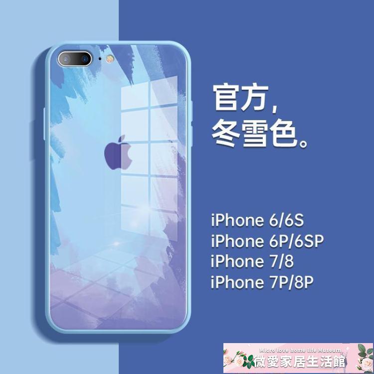 蘋果8plus手機殼2021新年款iphone7plus新款玻璃6plus手機套男全包 微愛家居生活館