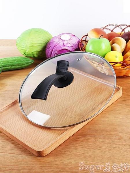 鍋蓋 鍋蓋鋼化玻璃蓋家用砂鍋透明蓋子可立通用不銹鋼平底炒鍋炒菜32cm LX suger
