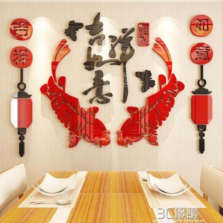 牆貼 中國風魚房間新年裝飾客廳餐廳玄關背景牆面3d立體壓克力牆貼紙畫 WD