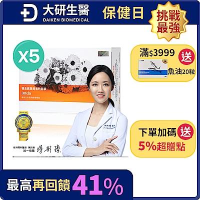 大研生醫 視易適葉黃素(30粒)x5