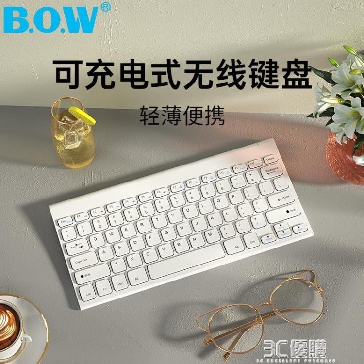 BOW航世 可充電無線鍵盤鼠標套裝筆記本台式電腦家用靜音無聲小型