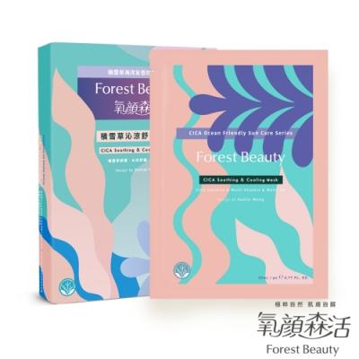 氧顏森活 Forest Beauty 積雪草沁涼舒緩面膜 面膜 3片入
