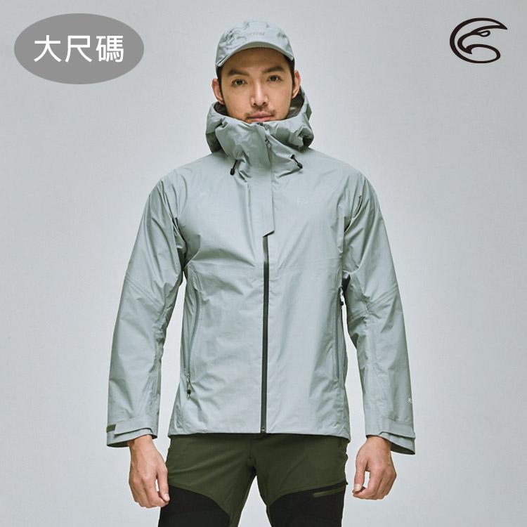 ADISI 男20D超輕量Xpore-3L防水透氣連帽外套AJ2111045-1 鋼青石灰 (3XL) 大尺碼 / 防風 防潑水 快乾 輕量 環保 阻菌
