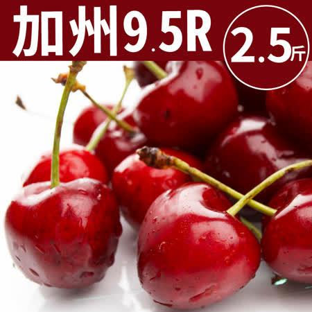 [甜露露]加州櫻桃9.5R 2.5斤(2.5斤±10%)