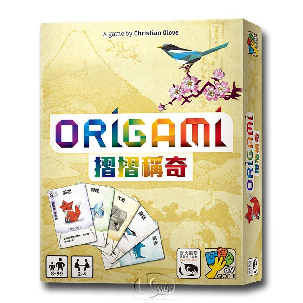 【新天鵝堡桌遊】摺摺稱奇 Origami-中文版