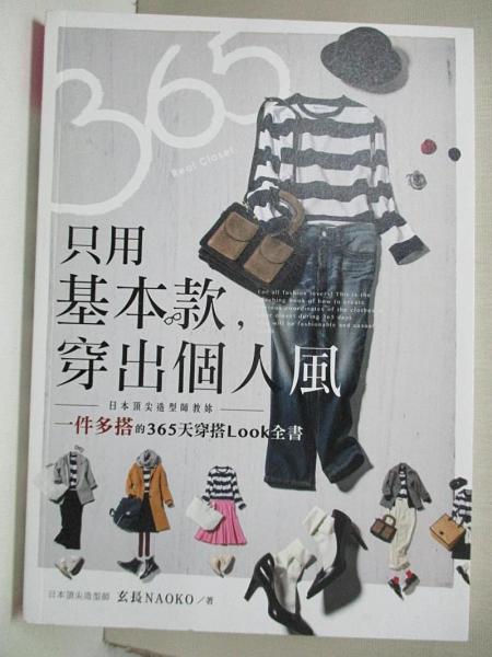 【書寶二手書T1/嗜好_BYW】只用基本款,穿出個人風_玄長NAOKO