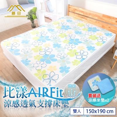 日本藤田-比漾AIR Fit涼感透氣支撐床墊-雙人-贈水洗支撐坐墊*2