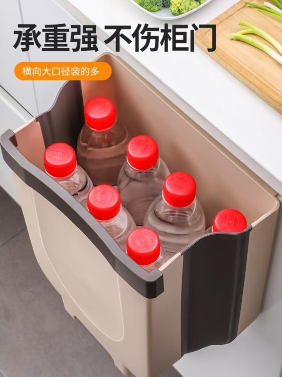 垃圾桶 廚房垃圾桶掛式折疊家用櫥柜門壁掛式收納桶創意廚余專用圾垃圾桶XL
