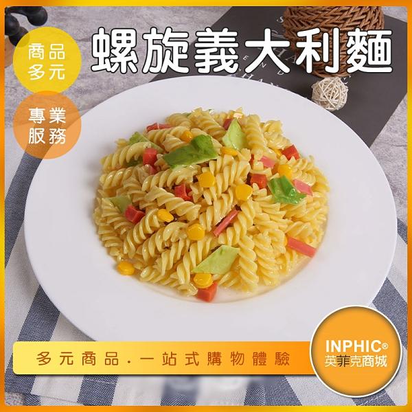 INPHIC-螺旋義大利麵模型  螺旋麵 奶油螺旋麵 義式料理 西餐-IMFF005104B