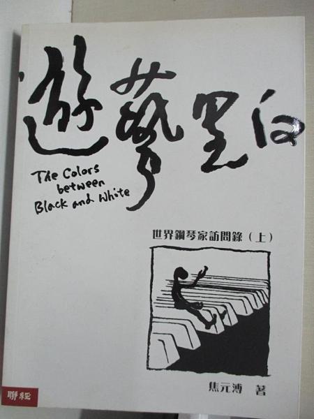 【書寶二手書T7/傳記_ECA】遊藝黑白:世界鋼琴家訪問錄(上)_焦元溥