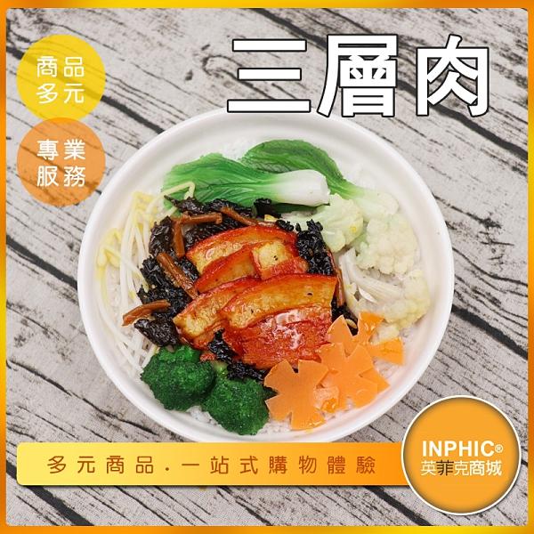 INPHIC-三層肉模型 梅干扣肉 三層肉便當 梅干菜-IMFA120104B